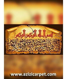 نخ و نقشه قرآنی