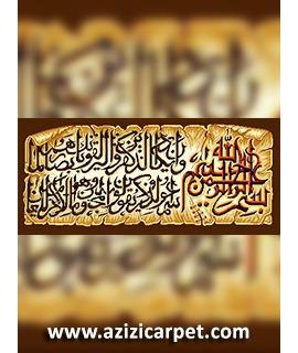 تابلو فرش قرآنی