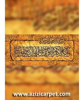 نخ و نقشه تابلو فرش آیات قرآنی