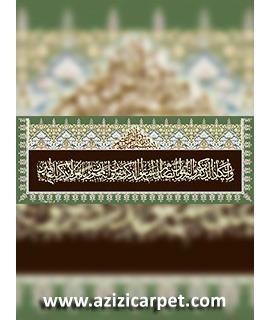 نخ و نقشه تابلو فرش سوره قرآنی