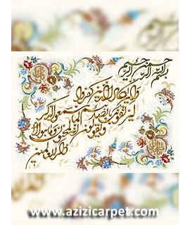 نخ و نقشه تابلو فرش قرآنی