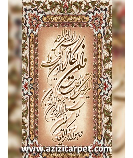 نخ و نقشه آیات قرآن
